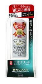 【★】 ワキガ・汗臭に! デオナチュレ ソフトストーン W 薬用デオドラントスティック (20g)