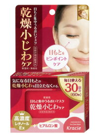 クラシエ 肌美精 目もと集中リンクルケアマスク 部分用シート状マスク 乾燥小じわケア シートマスク (30回分) ツルハドラッグ