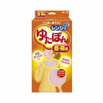 【◇】 白元 レンジでゆたぽん 肩・首用 ゆたんぽ (1コ入) ツルハドラッグ