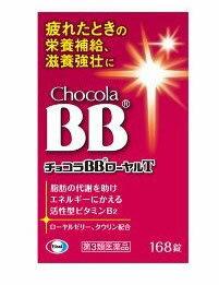 【第3類医薬品】エーザイ チョコラBBローヤルT (168錠) ツルハドラッグ