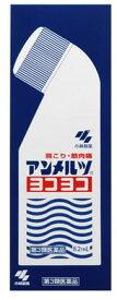 【第3類医薬品】小林製薬 アンメルツヨコヨコ (82ml) 外用消炎鎮痛剤 ツルハドラッグ