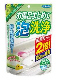 フマキラー お風呂まとめて泡洗浄 グリーンアップルの香り (230g) 1回分 使いきりタイプ ツルハドラッグ