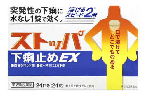 【第2類医薬品】ライオン ストッパ下痢止めEX (24錠) ツルハドラッグ