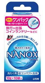 ライオン トップ ナノックス ワンパック 洗濯用液体洗剤 洗濯洗剤 (10g×10袋入) ツルハドラッグ