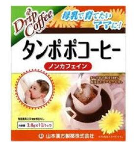 山本漢方 タンポポコーヒー ノンカフェイン (3.8g×10パック) ※軽減税率対象商品