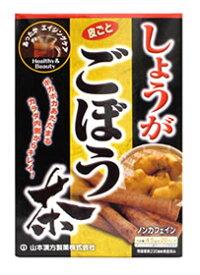 山本漢方 しょうがごぼう茶 ノンカフェイン ティーバッグ (4.5g×20袋) ツルハドラッグ ※軽減税率対象商品