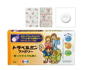 【第2類医薬品】エーザイ トラベルミンファミリー (6錠) ツルハドラッグ