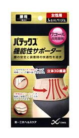 第一三共ヘルスケア パテックス 機能性サポーター 腰用 女性用 Lサイズ ベージュ (1枚入) 【送料無料】 【smtb-s】 ツルハドラッグ