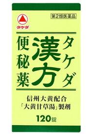 【第2類医薬品】タケダ タケダ漢方便秘薬 (120錠) ツルハドラッグ