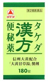 【第2類医薬品】タケダ タケダ漢方便秘薬 (180錠) ツルハドラッグ