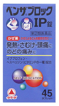 【第(2)類医薬品】タケダ ベンザブロックIP錠 (45錠) 【セルフメディケーション税制対象商品】 ツルハドラッグ