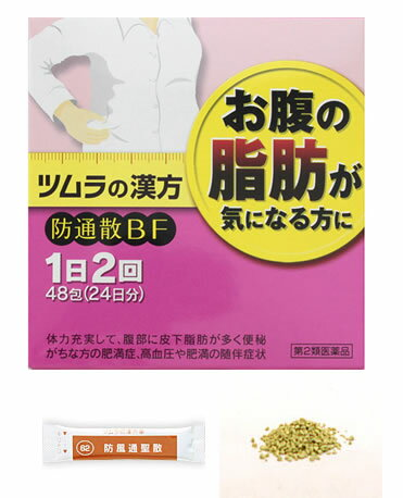 【第2類医薬品】ツムラ ツムラ漢方 防風通聖散エキス顆粒 (48包) ツルハドラッグ