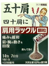 【第2類医薬品】日本臓器製薬 肩用ラックル顆粒 (14包) ツルハドラッグ