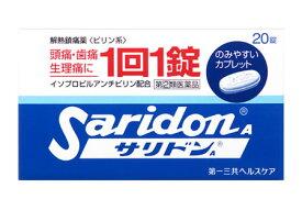 【第(2)類医薬品】第一三共ヘルスケア サリドンA (20錠) ツルハドラッグ