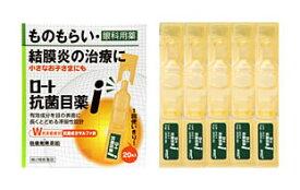 【第2類医薬品】ロート製薬 ロート抗菌目薬i (20本入) ツルハドラッグ