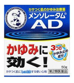 【第2類医薬品】ロート製薬 メンソレータム ADクリームm ジャー (50g)