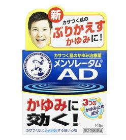 【第2類医薬品】ロート製薬 メンソレータム ADクリームm ジャー (145g) ツルハドラッグ