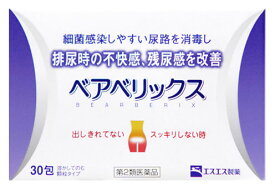【第2類医薬品】エスエス製薬 ベアベリックス (30包) 【送料無料】 【smtb-s】 ツルハドラッグ