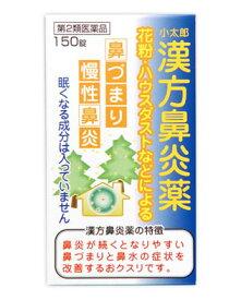 【第2類医薬品】【◇】 小太郎漢方製薬 小太郎漢方鼻炎薬A「コタロー」 (150錠) ツルハドラッグ