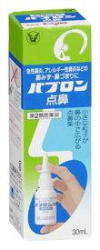 【第2類医薬品】大正製薬 パブロン点鼻 (30ml) ツルハドラッグ