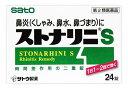【第2類医薬品】佐藤製薬 ストナリニS (24錠) ツルハドラッグ ランキングお取り寄せ