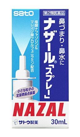【第2類医薬品】佐藤製薬 ナザール 「スプレー」 ポンプ (30mL) ツルハドラッグ