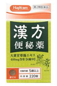 【第2類医薬品】ハピコム 皇漢堂 漢方 便秘薬 (220錠) ツルハドラッグ