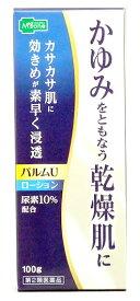 【第2類医薬品】メディズワン 奥田製薬 パルムU ローション (100g) 尿素10%配合