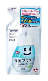 【特売】 ライオン ルック まめピカ 抗菌プラス トイレのふき取りクリーナー つめかえ用 (190mL) 詰め替え用 ツルハドラッグ
