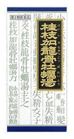 【第2類医薬品】クラシエ薬品 「クラシエ」漢方 桂枝加竜骨牡蛎湯 エキス 顆粒 (45包) ツルハドラッグ