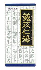 【第2類医薬品】クラシエ薬品 「クラシエ」漢方 ヨク苡仁湯 エキス 顆粒 (45包) ツルハドラッグ
