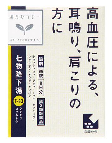 【第2類医薬品】クラシエ薬品 クラシエ 七物降下湯 エキス錠 (96錠) ツルハドラッグ