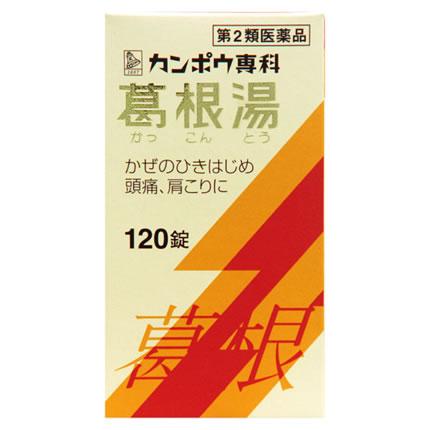 【第2類医薬品】【ポイント2倍】 クラシエ薬品 葛根湯 エキス錠 クラシエ (120錠) ツルハドラッグ