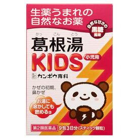 【第2類医薬品】クラシエ薬品 葛根湯KIDS (9包)