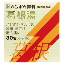 【第2類医薬品】クラシエ薬品 葛根湯 エキス顆粒S クラシエ (30包) ツルハドラッグ