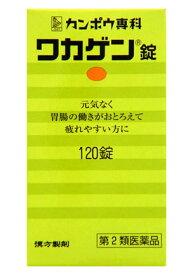 【第2類医薬品】クラシエ薬品 ワカゲン錠 (120錠) ツルハドラッグ