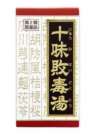 【第2類医薬品】クラシエ薬品 十味敗毒湯 エキス錠 クラシエ (180錠) ツルハドラッグ
