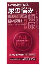 【第2類医薬品】クラシエ薬品 ベルアベトン (240錠) 【送料無料】 【smtb-s】 ツルハドラッグ