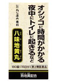 【第2類医薬品】クラシエ薬品 クラシエ 八味地黄丸A (180錠) ツルハドラッグ