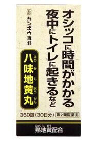 【第2類医薬品】クラシエ薬品 クラシエ 八味地黄丸A (360錠) ツルハドラッグ