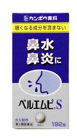 【第2類医薬品】クラシエ薬品 クラシエ ベルエムピS 小青竜湯 エキス錠 (192錠) ツルハドラッグ