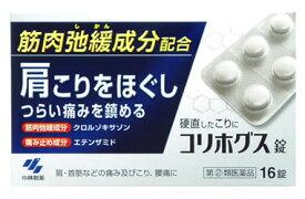 【第(2)類医薬品】小林製薬 コリホグス (16錠)