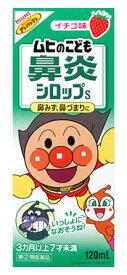 【第(2)類医薬品】池田模範堂 ムヒのこども鼻炎シロップS (120mL) ツルハドラッグ
