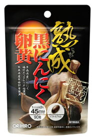 オリヒロ 熟成黒にんにく卵黄 ソフトカプセル (90粒) サプリメント ツルハドラッグ ※軽減税率対象商品