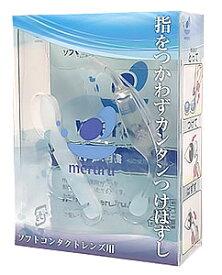 メディトレック meruru メルル ソフトコンタクトつけはずし器具 (1セット)