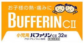 【第2類医薬品】ライオン バファリン 小児用バファリン C2 (32錠) ツルハドラッグ
