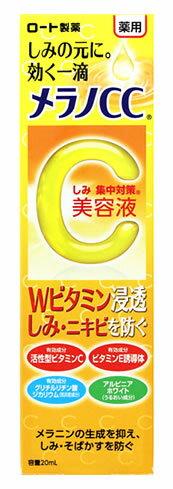 【即納】 【☆】 ロート製薬 メンソレータム メラノCC 薬用しみ集中対策美容液 (20mL) 【医薬部外品】 ツルハドラッグ