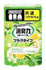 エステー 消臭力 プラグタイプ みずみずしいシトラスバーベナの香り 共通つけかえ用 (20mL) ツルハドラッグ