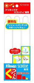 日本製紙 クレシア マグネットバー くっつくん クリネックス・スコッティ専用 (3本) ペーパーホルダー ツルハドラッグ