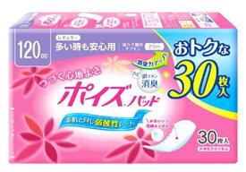 【特売】 日本製紙 クレシア ポイズパッド レギュラー マルチパック 120cc 多い時も安心用 (30枚入) 【医療費控除対象品】 ツルハドラッグ
